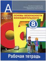 Ответы по Обществознанию Учебник 8 Класс Боголюбов